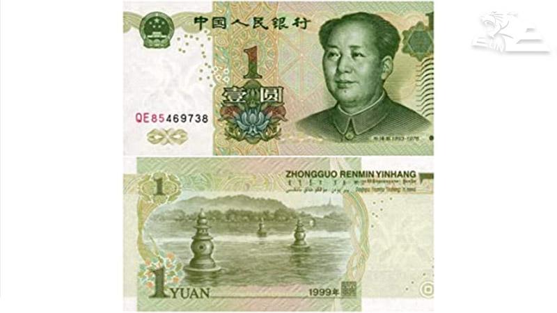 اسکناس یک یوان چین