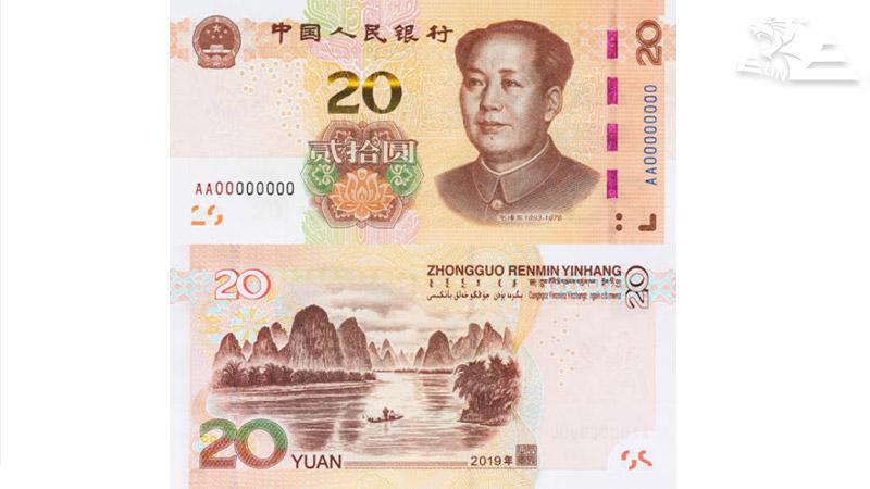 اسکناس بیست یوان چین