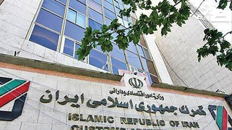 اهداف و وظایف گمرک جمهوری اسلامی ایران
