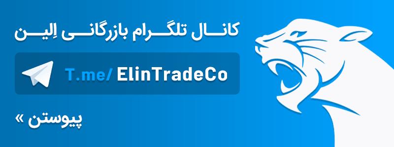 تلگرام بازرگانی الین